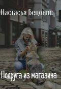 """Обложка книги """"Подруга из магазина"""""""
