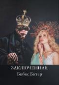"""Обложка книги """"Заключенная"""""""