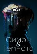 """Обложка книги """"Симон и Темнота"""""""