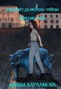 """Обложка книги """"Элизабет де Морель: Тайны улиц Москвы"""""""
