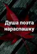 "Обложка книги ""Душа поэта нараспашку"""