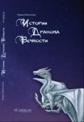"""Обложка книги """"Афалина"""""""