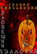 """Обложка книги """"Зловещий Хэллоуин"""""""