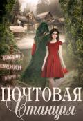 """Обложка книги """"Почтовая станция"""""""