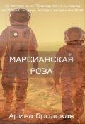 """Обложка книги """"Марсианская роза"""""""