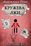 """Обложка книги """"Кружева лжи"""""""