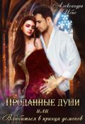"""Обложка книги """"Проданные души, или Влюбиться в принца демонов """""""