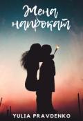 """Обложка книги """"Жена напрокат"""""""