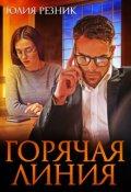 """Обложка книги """"Горячая линия"""""""