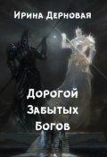 """Обложка книги """"Дорогой Забытых Богов"""""""
