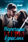 """Обложка книги """"Порочные игры  взрослых """""""