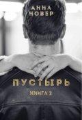 """Обложка книги """"Пустырь Часть 2"""""""