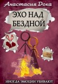 """Обложка книги """"Эхо над бездной"""""""