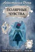 """Обложка книги """"Полярные чувства"""""""