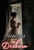 """Обложка книги """"Невеста для Дьявола """""""