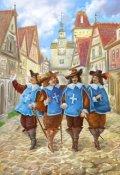 """Обложка книги """"Приключения детей Дартаньяна и трех мушкетеров"""""""