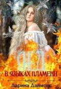 """Обложка книги """"Лед в языках пламени"""""""