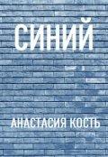 """Обложка книги """"Синий"""""""