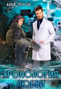 """Обложка книги """"Хронология любви"""""""