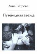 """Обложка книги """"Путеводная звезда """""""