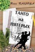 """Обложка книги """"Танго на пятерых"""""""