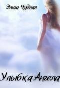 """Обложка книги """"Улыбка Ангела"""""""