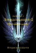 """Обложка книги """"Легенда Об Ангеле 2 Противостояния """""""