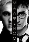 """Обложка книги """"Малфеном"""""""