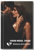 "Обложка книги ""Люби меня, люби"""