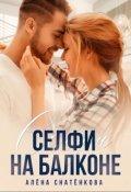 """Обложка книги """"Селфи на балконе"""""""