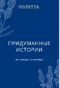 """Обложка книги """"Придуманные истории """""""