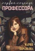 """Обложка книги """"Первый поцелуй профессора"""""""