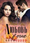 """Обложка книги """"Любовь в огне"""""""