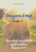 """Обложка книги """"История замужней «девчонки»"""""""