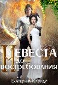 "Обложка книги ""Невеста до востребования"""
