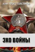 """Обложка книги """"Эхо Войны"""""""