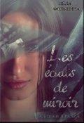 "Обложка книги ""Les есlats de miroir (осколки зеркала) (сборник)"""