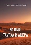 """Обложка книги """"Во имя Таурха и Ашера"""""""