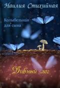 """Обложка книги """"Колыбельная для сына """"Дивный лес"""""""""""