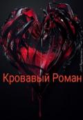 """Обложка книги """"Кровавый Роман """""""
