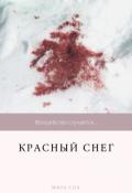 """Обложка книги """"Красный снег"""""""