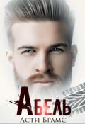 """Обложка книги """"Абель"""""""