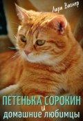 """Обложка книги """"Петенька Сорокин и домашние любимцы"""""""