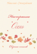 """Обложка книги """"Настроение """"Осень"""". Сборник стихов"""""""