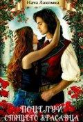 """Обложка книги """"Поцелуй Спящего красавца ♡ """""""