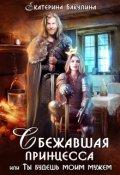 """Обложка книги """"Сбежавшая принцесса, или Ты будешь моим мужем!"""""""