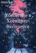 "Обложка книги ""Убийство в Хогвартс-экспрессе"""
