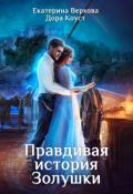 """Обложка книги """"Правдивая история Золушки"""""""
