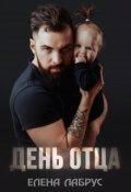 """Обложка книги """"День отца"""""""