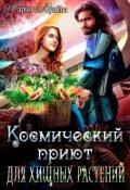"""Обложка книги """"(не)желанный брак, или космический приют для хищных растений"""""""